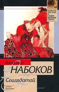 Соглядатай [1938, сборник рассказов]