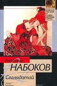 Соглядатай (сборник)