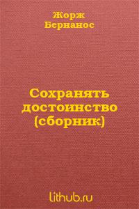 Сохранять достоинство (сборник)