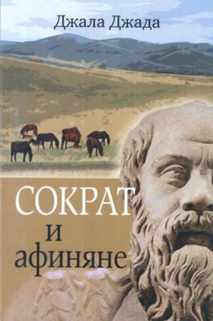 Сократ и афиняне