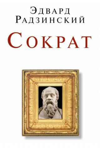 Сократ [сборник]