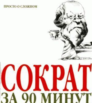 Сократ за 90 минут