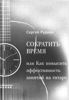 Сократить время или как повысить эффективность игры на гитаре