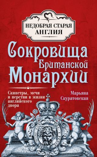 Сокровища британской монархии. Скипетры, мечи и перстни в жизни английского двора