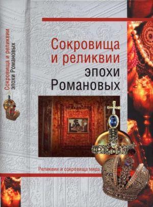 Сокровища и реликвии эпохи Романовых [Maxima-Library]
