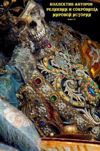 Сокровища и реликвии мира. Книги 1-6