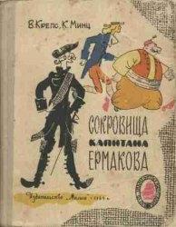 Сокровища капитана Ермакова (Тетрадь вторая)