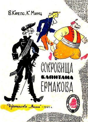 Сокровища капитана Ермакова. Тетрадь вторая