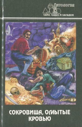 Сокровища, омытые кровью: О кладах найденных и ненайденных