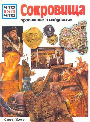 Сокровища пропавшие и найденные