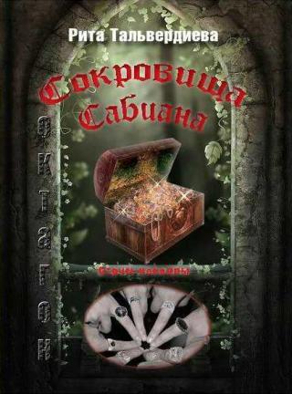 Сокровища Сабиана. Книга 1
