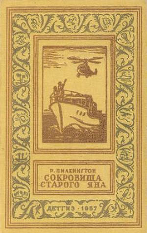 Сокровища старого Яна(изд.1957)-ил.