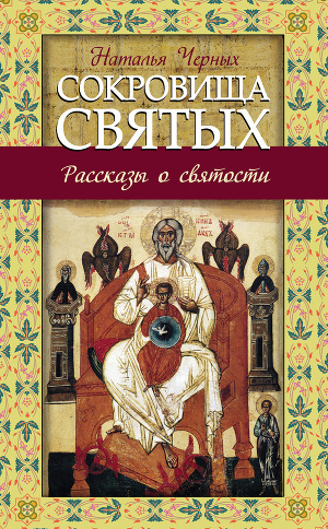 Сокровища святых. Рассказы о святости