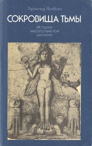 Сокровища тьмы. История месопотамской религии
