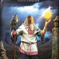Сокровища Валькирии 1. Стоящий у Солнца