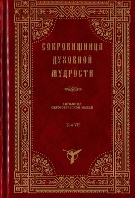 Сокровищница духовной мудрости. Антология святоотеческой мысли (в 12 томах). Том 1
