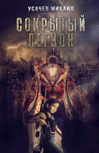 Сокрытый Легион Книга 6 (Финал)