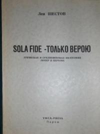 Sola Fide - только верою