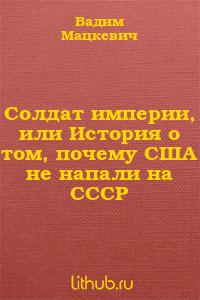 Солдат империи, или История о том, почему США не напали на СССР
