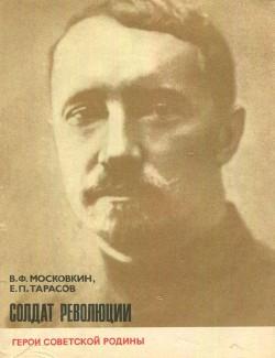 Солдат революции (о Н. И. Подвойском)