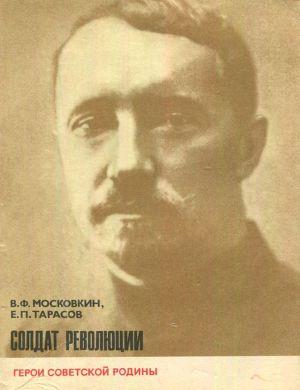 Солдат революции(о Н. И. Подвойском)
