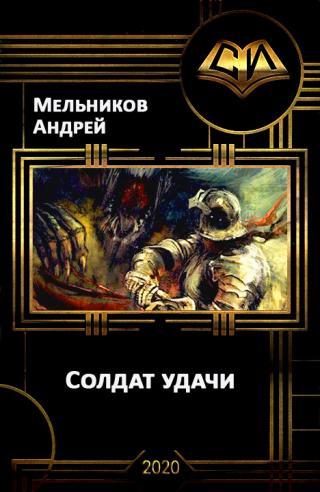 Солдат удачи [СИ]