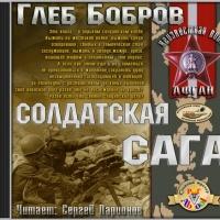 Солдатская сага