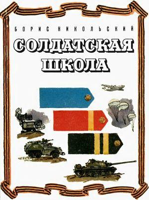 Солдатская школа (сборник)