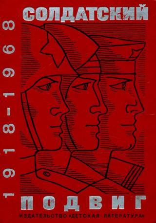 Солдатский подвиг. 1918-1968 [Рассказы о Советской армии]