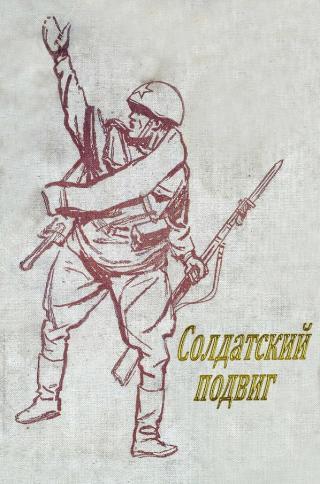 Солдатский подвиг (Сборник)