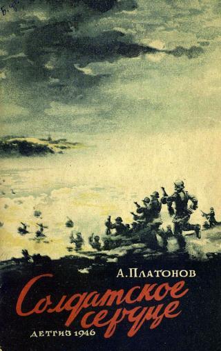 Солдатское сердце (илл. А.И. Щербаков)