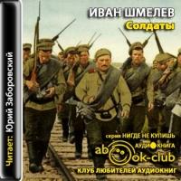 Солдаты Иван