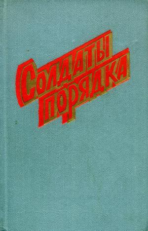 Солдаты порядка (сборник)
