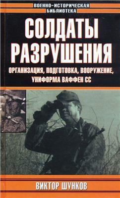 Солдаты разрушения. (Организация, подготовка, вооружение и униформа ваффен СС)