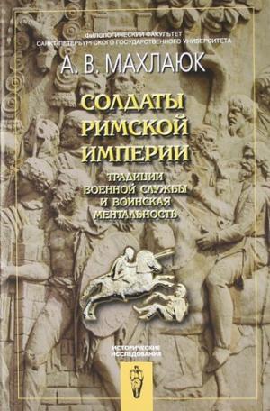 Солдаты Римской империи. Традиции военной службы и воинская ментальность.
