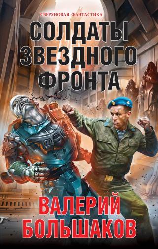 Солдаты звездного фронта [litres]