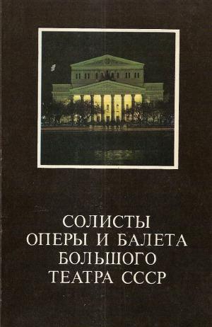 Солисты оперы и балета Большого театра СССР. Фотоальбом