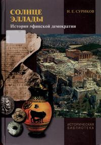 Солнце Эллады: История афинской демократии