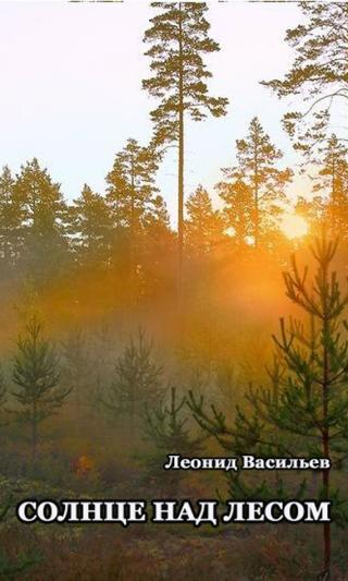 Солнце над лесом (сборник)