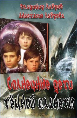 Солнечные дети тёмной планеты