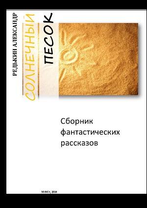 Солнечный Песок (СИ)