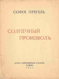 Солнечный произвол[1937]