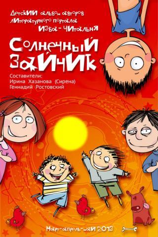 Солнечный зайчик (сборник)