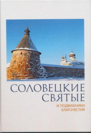 Соловецкие святые и подвижники благочестия:жизнеописания, некоторые поучения, чудесные и знаменательные случаи