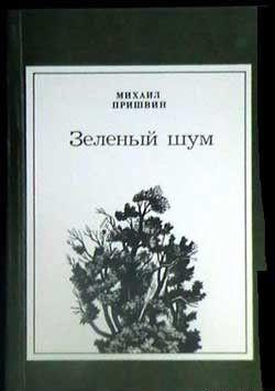 Соловей-топограф