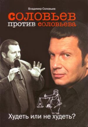Соловьев против Соловьева: Худеть или не худеть