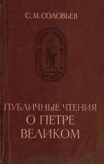 Соловьев С. М. Публичные чтения о Петре Великом