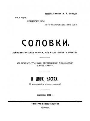 Соловки. Коммунистическая каторга, или Место пыток и смерти