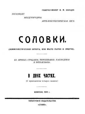 Соловки. Коммунистическая каторга или место пыток и смерти