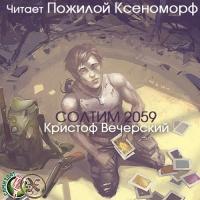 Солтим 2059